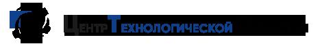 ООО «Центр технологической оснастки»